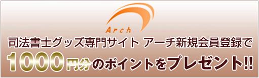 新規会員登録で1000円分ポイントプレゼント